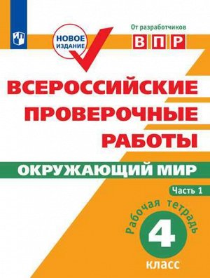 Всероссийские проверочные работы окружающий мир