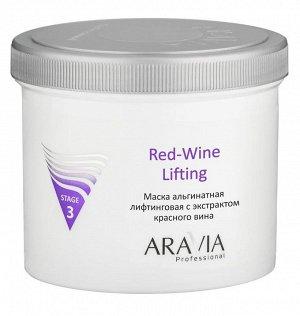 Маска альгинатная лифтинговая с экстрактом красного вина Red-Wine Lifting