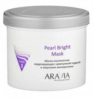 Маска альгинатная моделирующая с жемчужной пудрой и морскими минералами Pearl Bright Mask