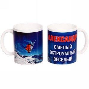 """Кружка керамическая 330 мл Имена мужские """"Александр"""""""
