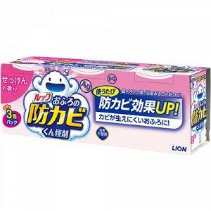 Средство для удаления грибка в ванной комнате с ароматом мыла (дымовая шашка)