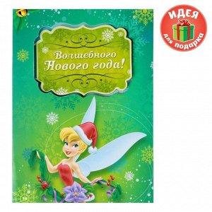 """Открытка с блокнотом """"Волшебного Нового года!"""", Феи"""