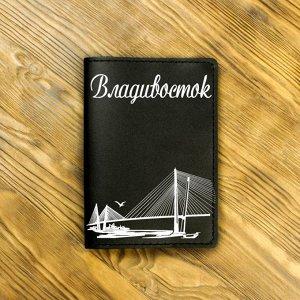 "Обложка на паспорт ""Белый мост Владивостока"""