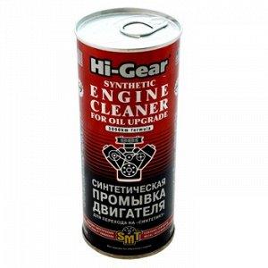 "Промывка двигателя ""Hi-Gear"" Адаптирующая, банка 444ml"