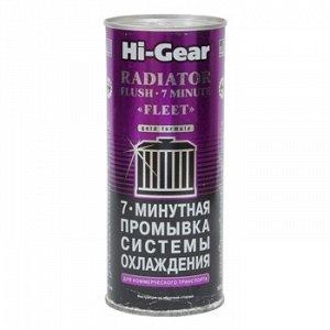 """Промывка сист. охлаждения """"Hi-Gear"""" 7мин., банка 444ml"""