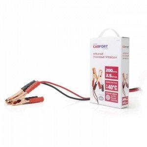 Провода пусковые (прикуривания) усиленные CARFORT, 200А, 2,5м, сумка в комплекте