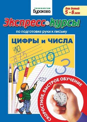 Эффективное пособие по Буракову : Подготовка руки к письму. Цифры и числа.