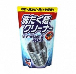"""Чистящее средство для стиральной машины (для барабанов, порошковое) """"Washing tub Cleaner""""  250 г"""