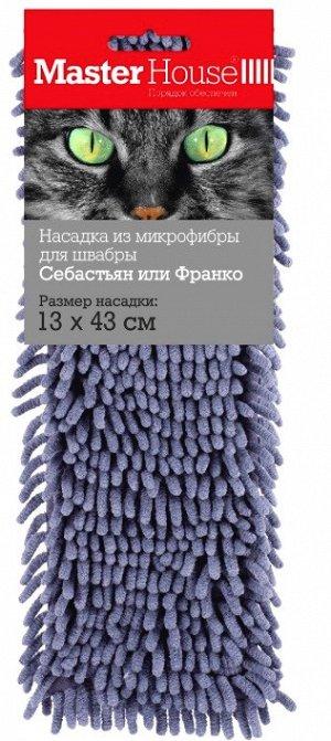 """""""Себастьян"""" Насадка для швабры из микрофибры 60300"""