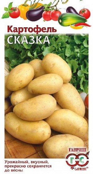 Картофель Сказка 0,025 г
