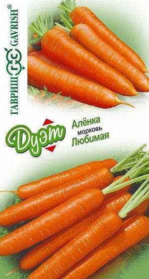 Морковь Аленка+Любимая /Гавриш/цп 4 гр. Дуэт