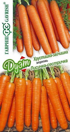 Морковь Лисичка-сестричка+Хрустишка-зайчишка /Гавриш/цп 4 гр. Дуэт