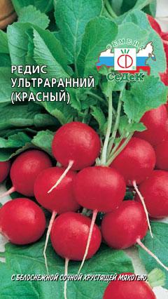 Редис Ультраранний (красный)/Седек/цп