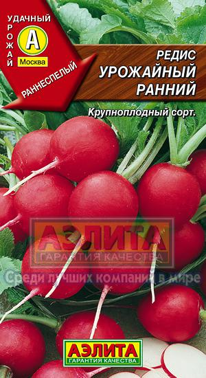 Редис Урожайный Ранний/Аэлита/цп
