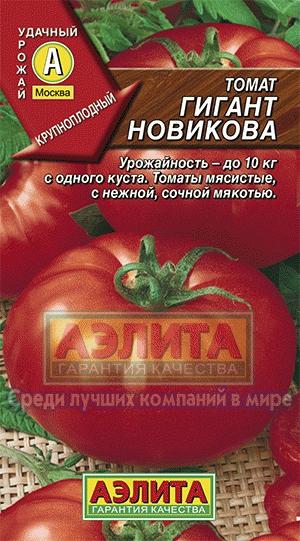 Томат Гигант Новикова/Аэлита/цп