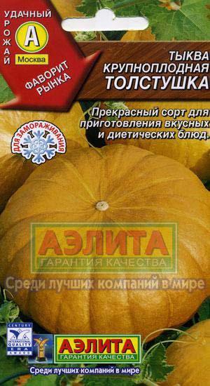 Тыква Толстушка/Аэлита/цп