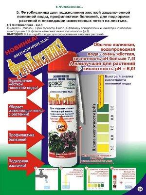 Х Фитоспорин-М 0,20л ФитоКислинка подкисл воды, подкормка 1/40