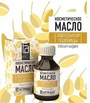 Косметическое масло Aroma BIO Зародыши пшеницы 30 мл