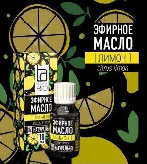 Эфирное масло Aroma BIO Лимон 10 мл