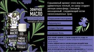 Эфирное масло Aroma BIO Розмарин 10 мл