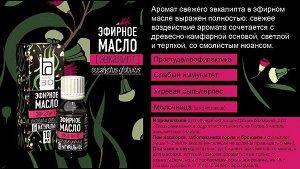 Эфирное масло Aroma BIO Эвкалипт 10 мл