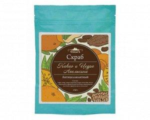Скраб для тела сухой Какао и цедра апельсина, 150гр