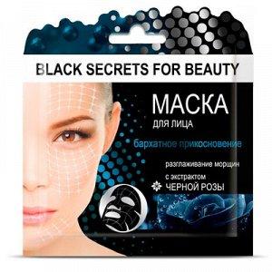 Belkosmex Маска Black Secrets for beauty Барх прикосновение Разглаж морщин 26г