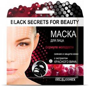 Belkosmex Маска Black Secrets for beauty Формула молодости сияние и защита кожи  26г
