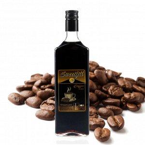 Сироп Sweetfill Кофе - сироп по Госту - Россия. Объём 0,5 л.