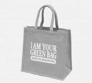 """Джутовая сумка 30х30х18см, """"I am your green bag"""", светло-серая (9038177433681)"""