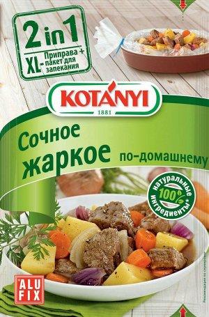 Kotanyi 2 in 1 Приправа Сочное жаркое по-домашнему пак  25г 1 20