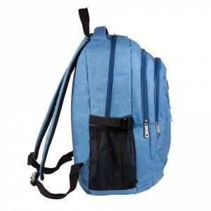 Рюкзак BRAUBERG для ст.классов/студентов/молодежи, Скай, 30