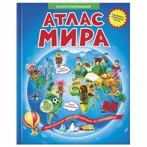 """Атлас детский А4 """"Иллюстрированный атлас мира.Книжка-путешес"""