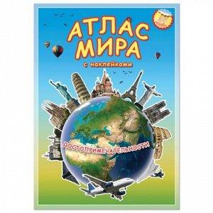 """Атлас детский А4 """"Мир. Достопримечательности"""", 16 стр, 65 на"""