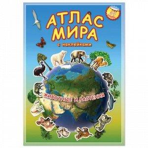 """Атлас детский А4 """"Мир. Животные и растения"""", 16 стр, 70 накл"""