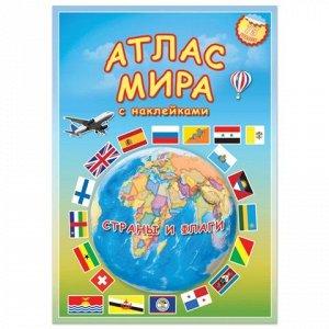"Атлас детский А4 ""Мир. Страны и флаги"", 16 стр, 95 наклеек,"