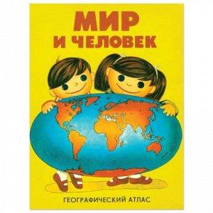 """Атлас детский географический А4 """"Мир и человек"""", 72 стр, ОСН"""