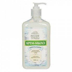 Мыло-крем жидкое 500мл РУССКИЕ ТРАВЫ нейтральное, дозатор, ш
