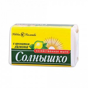 Мыло хозяйственное 140г СОЛНЫШКО, с ароматом лимона, ш/к 114