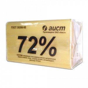 Мыло хозяйственное 72%, 200г (Аист) Классическое, в упаковке