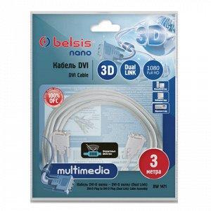 Кабель DVI-D 3м BELSIS, 2 фильтра, для цифрового видео, до 2