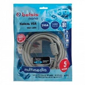 Кабель VGA 5м BELSIS, 2 фильтра, для передачи аналогового ви