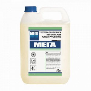Средство для мытья посуды 5л МЕГА, концентрат, ш/к 32040