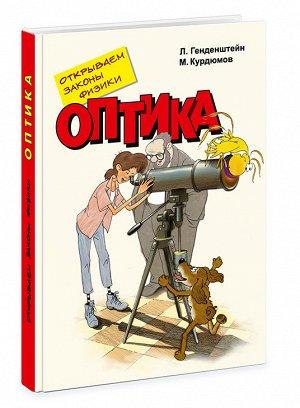 12+ Л. Генденштейн Открываем законы физики. Оптика. 170Х240 тв пер 104 стр. Книга новая, не читали.