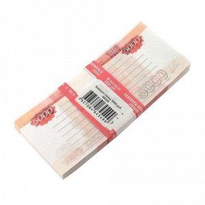 """Блок для записей """"5000 рублей"""", проклеенный, 16*7*1, ш/к 782"""