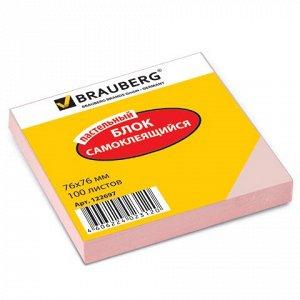 Блок самоклеящ. (стикер)  BRAUBERG 76*76 мм 100л., розовый,
