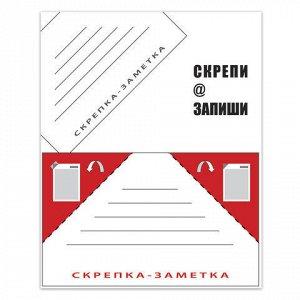 """Блок самоклеящийся (стикер) """"Стикеры-скрепки"""", 75х50 мм, 50"""