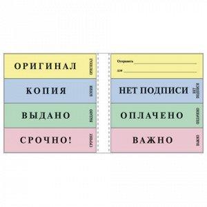 "Закладки клейкие ""Notes Marker"", 20х75 мм, 8 бл х 40 л, PRIN"