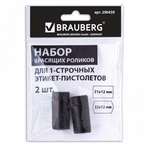 Красящие ролики для этикет-пистолетов 20мм (Комплект 2 шт) 1