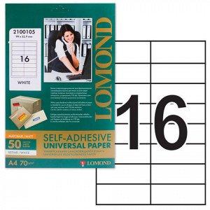 Этикетка самоклеящаяся LOMOND на листе А4, 16 этикеток, разм